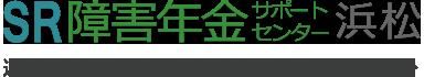 SR障害年金サポートセンター浜松|無料出張相談実施中