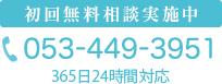 初回相談無料実施中 053-449-3098 平日9:00~17:00