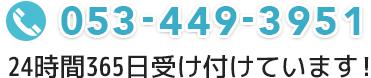 053-449-3951