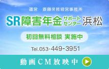動画CM放映中